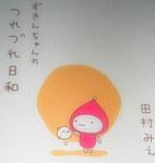 ずきんちゃんのつれづれ日記.jpg